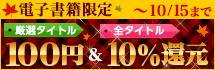 2014 AUTUMN SALE★厳選電子書籍100円 & 電子書籍ALL10%還元