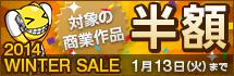 2014 WINTER SALE 商業半額キャンペーン